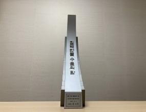 제57회 무역의 날 '칠백만불 수출의 탑' 수상